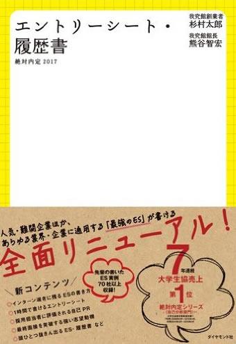 絶対内定2017 エントリーシート・履歴書