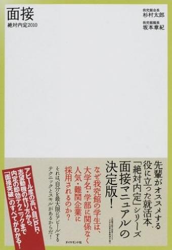 絶対内定2010 面接 (絶対内定シリーズ)