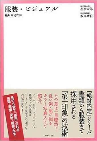 絶対内定2010 服装・ビジュアル (絶対内定シリーズ)