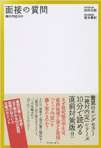絶対内定2010 面接の質問 (絶対内定シリーズ)
