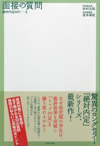 絶対内定 2007 (4) 面接の質問
