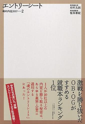 絶対内定 2007 (2) エントリーシート