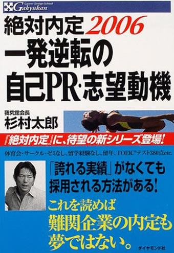 絶対内定 一発逆転の自己PR・志望動機 2006 (絶対内定シリーズ)