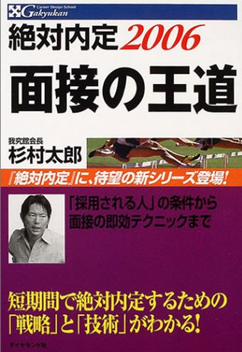 絶対内定 面接の王道 2006 (絶対内定シリーズ)