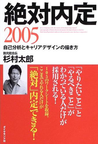 絶対内定〈2005〉