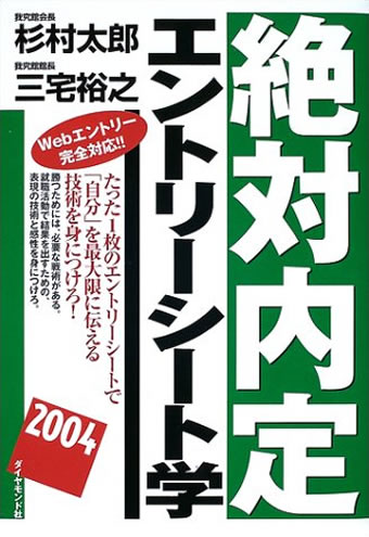 絶対内定 エントリーシート学〈2004〉