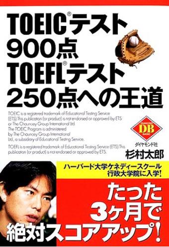 TOEICテスト900点・TOEFLテスト250点への王道 (Diamond basic)