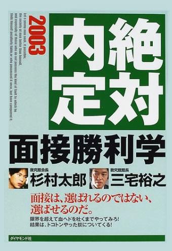 絶対内定 面接勝利学〈2003〉