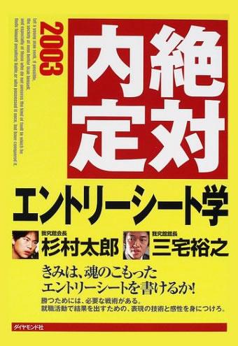 絶対内定 エントリーシート学〈2003〉