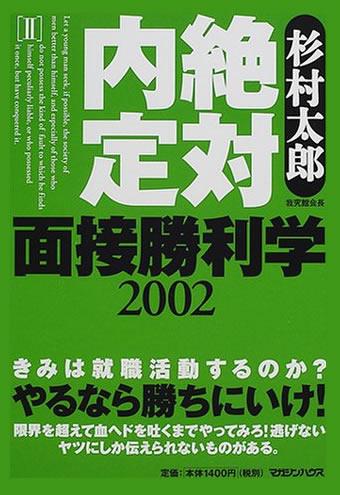 面接勝利学〈2002〉 (絶対内定)
