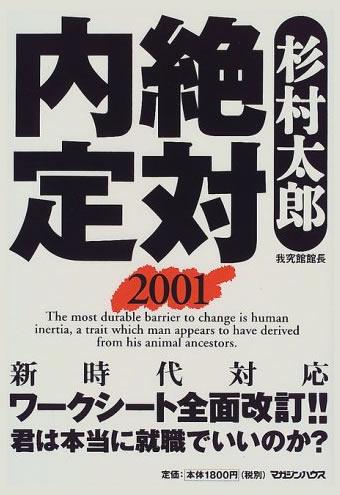 絶対内定〈2001〉