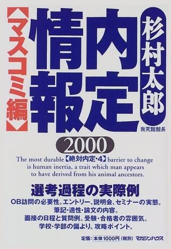 内定情報〈2000〉―マスコミ編 (絶対内定)