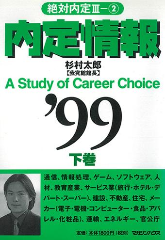 内定情報99〈下巻〉 (絶対内定99シリーズ)