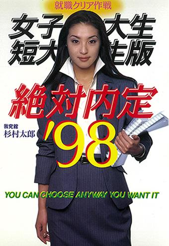 絶対内定'98 女子大生・短大生版