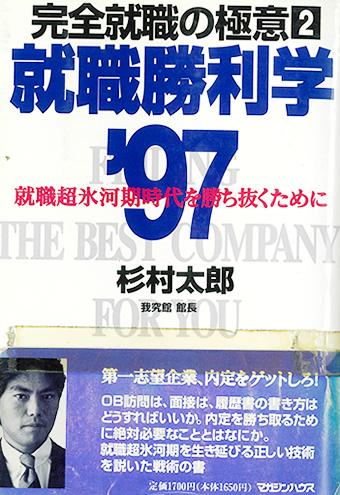 就職勝利学〈'97〉―完全就職の極意〈2〉 (完全就職の極意 (2))単
