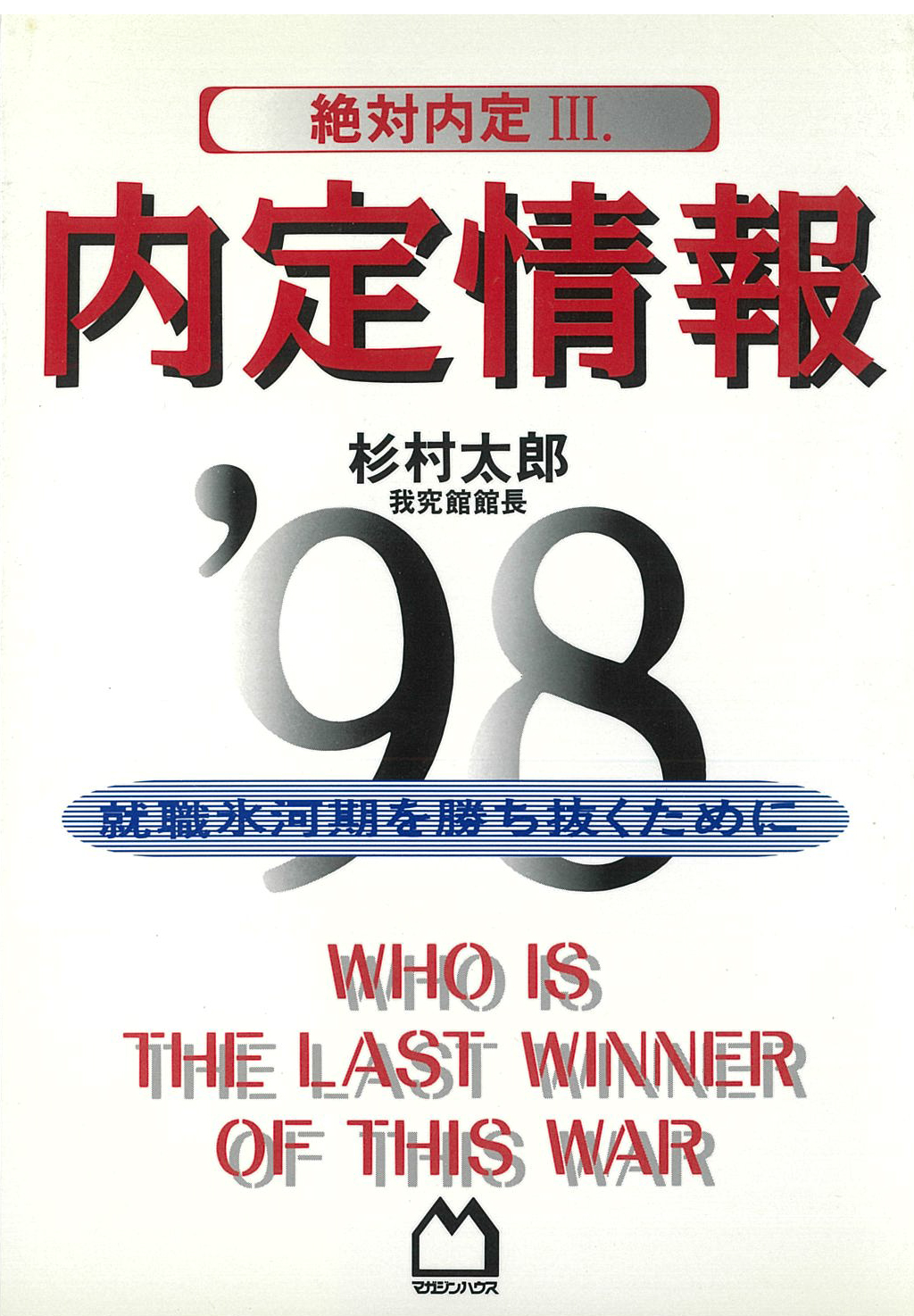 内定情報'98
