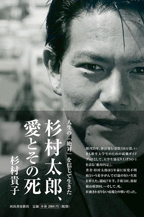 杉村太郎、愛とその死
