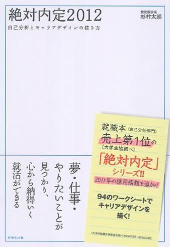 絶対内定2012 自己分析とキャリアデザインの描き方