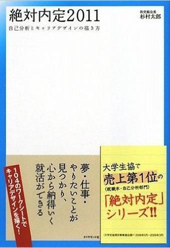 絶対内定2011 自己分析とキャリアデザインの描き方