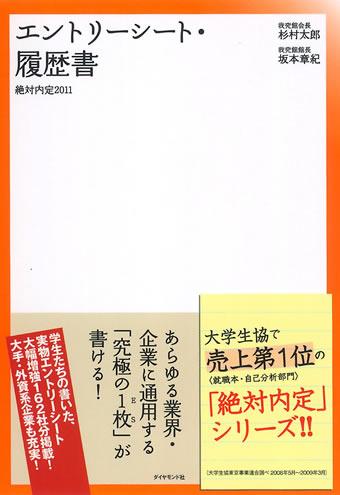 絶対内定2011 エントリーシート・履歴書