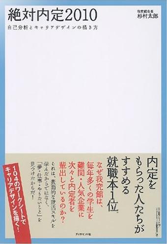 絶対内定2010 自己分析とキャリアデザインの描き方 (絶対内定シリーズ)