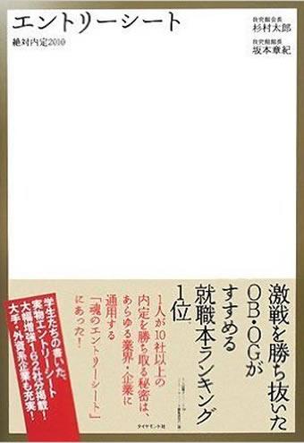 絶対内定2010 エントリーシート (絶対内定シリーズ)