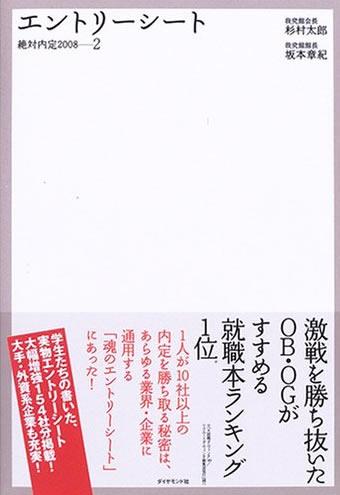 絶対内定2008-2 エントリーシート