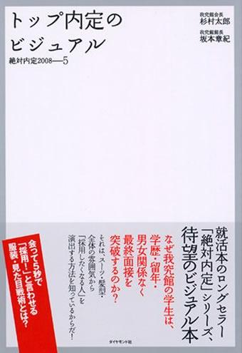 絶対内定2008-5 トップ内定のビジュアル
