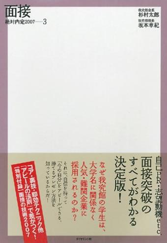 絶対内定 2007 (3) 面接