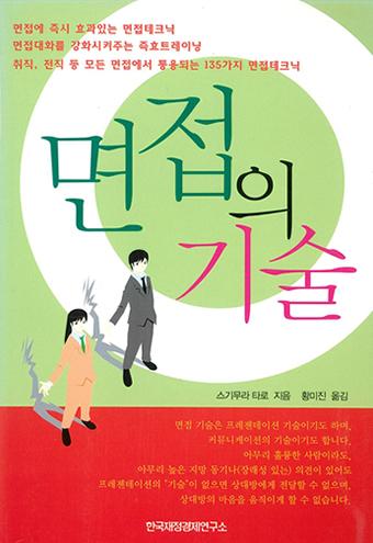 面接の技術(韓国語版)