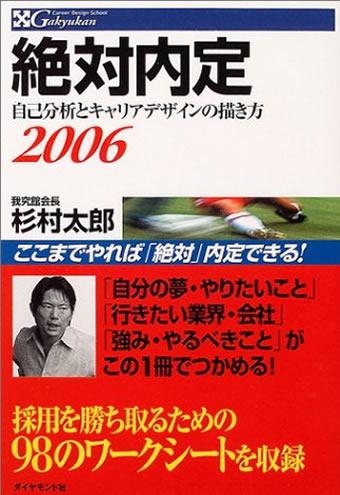 絶対内定 2006