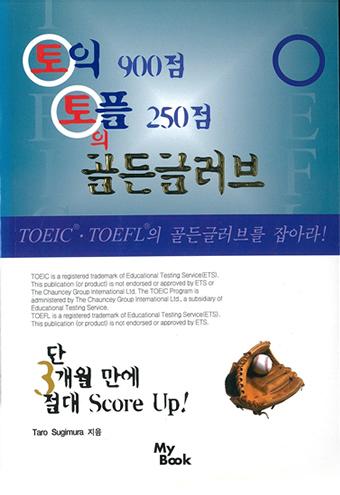 TOEICテスト900点TOEFLテスト250点への王道(韓国語版)
