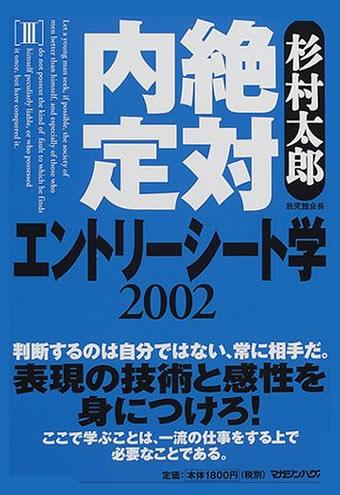 エントリーシート学〈2002〉 (絶対内定)