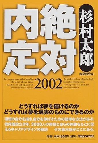 絶対内定〈2002〉