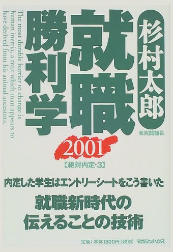 就職勝利学 (2001) (絶対内定 (3))