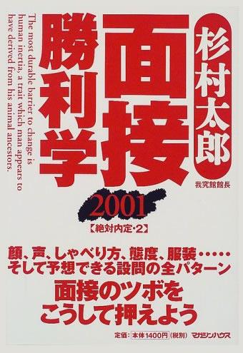 面接勝利学〈2001〉―絶対内定(2) (絶対内定 (2))