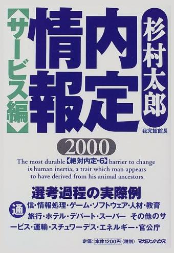 内定情報〈2000〉―サービス編 (絶対内定)