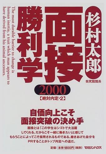 面接勝利学〈2000〉 (絶対内定)