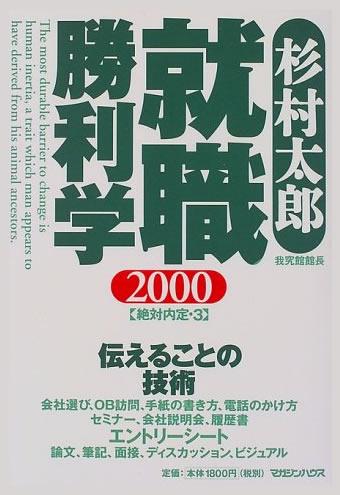 就職勝利学〈2000〉 (絶対内定)