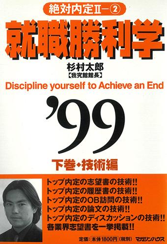 就職勝利学 ('99下巻) (絶対内定 (2-2))
