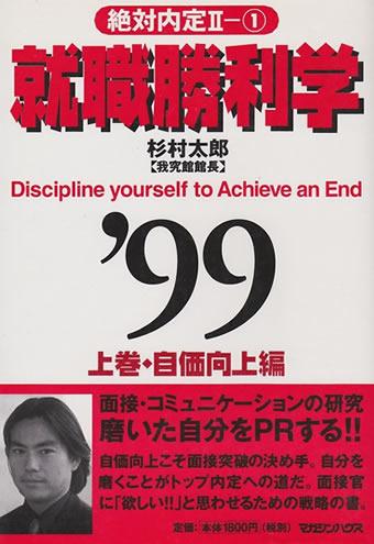 就職勝利学'99〈上巻〉自価向上編 (絶対内定2)
