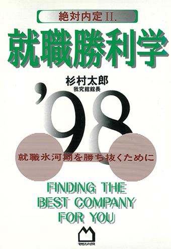 就職勝利学〈'98〉―絶対内定〈2〉 (絶対内定 (2))