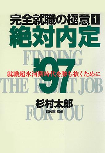 絶対内定'97―完全就職の極意