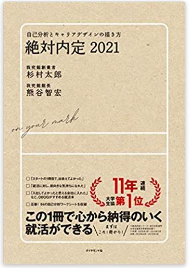 絶対内定2021 自己分析とキャリアデザインの描き方
