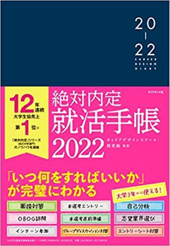 絶対内定 就活手帳2022